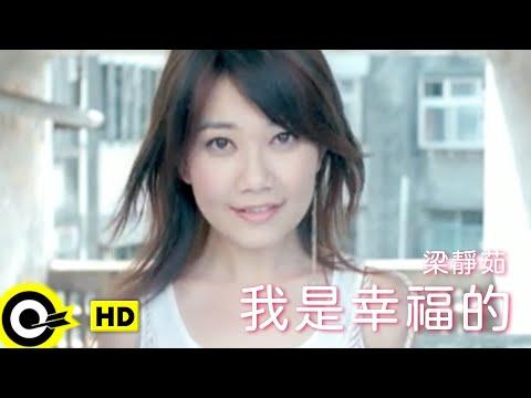 梁靜茹-我是幸福的 (官方完整版MV)