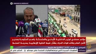 مؤتمر صحفي لوزير الداخلية الأردني بشأن هجمات السلط     -