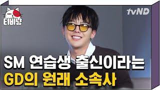 [티비냥] (ENG/SPA/IND) Big Bang G-Dragon Used to Train with BoA for 5 Years? | #TheList | 170725 #07