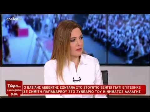 Β. Λεβέντης / Epsilon TV / 17-3-2018