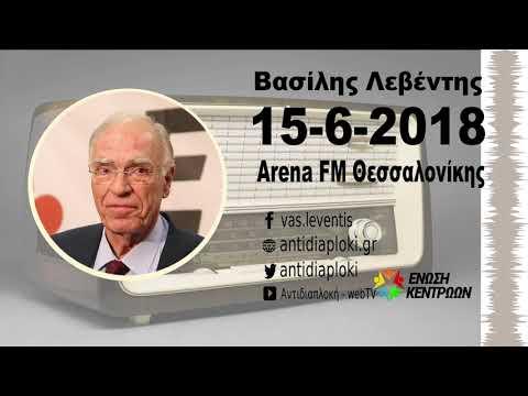 Β. Λεβέντης, προς τη νεολαία της Μακεδονίας / Arena FM / 15-6-2018
