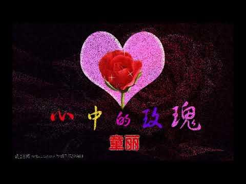 心中的玫瑰  童丽