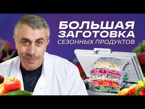 Заготовка сезонных продуктов