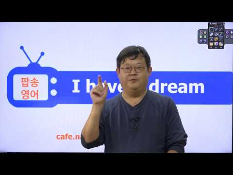 [팝송으로 배우는 영어] I have a dream - 영화 맘마미아 주제곡 / 가사 해석
