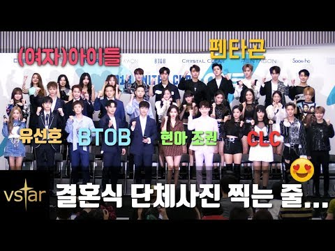 [유나이티드큐브] '결혼식장인 줄!!' 현아(HyunA)부터 비투비(BTOB), (여자)아이들까지...@UNITED_CUBE CONCERT