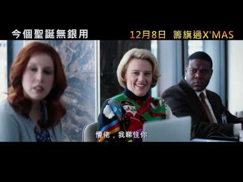 Office Christmas Party - Official Trailer