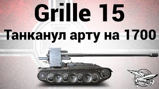 Grille 15 - Танканул арту на 1700