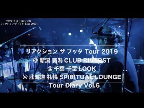 【Tour Diary vol.6】 リアクション ザ ブッタ Tour 2019@新潟&千葉&札幌