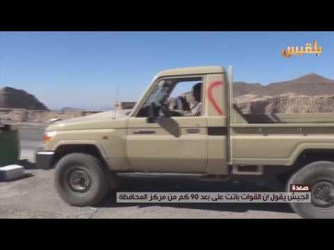 الجيش يقول أن القوات باتت على بعد 90 كم من مركز محافظة صعدة