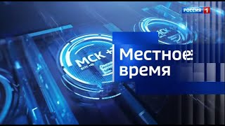 «Вести Омск», утренний эфир от 23 июля 2020 года