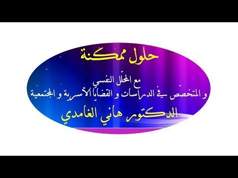 قضايا المستمعين الأسرية و الاجتماعية مع د.هاني الغامدي في برنامج حلول ممكنة 11-01-2018