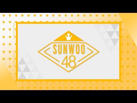 선우듀스 48