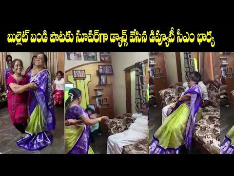 AP Deputy CM Narayanaswamy's wife dancing to Bullet Bandi song goes viral