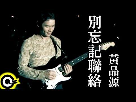 黃品源 Huang Pin Yuan【別忘記聯絡 Don't fail to keep in touch】Official Music Video