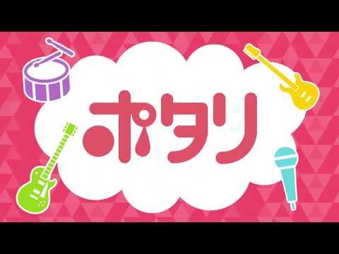 東海テレビ『ポタリ』#7 20170823OA