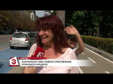 Българите имат повече спестявания, отколкото кредити