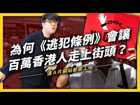 【 志祺七七 】《逃犯條例》到底有多可怕?為何讓百萬香港人不顧一切也要上街阻擋?《左邊鄰居觀察日記》EP011(香港反送中、反送中懶人包)