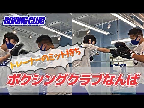 【ボクシングクラブなんば】