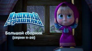 Машкины Страшилки - Большой сборник страшилок 2 🎃