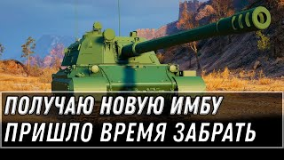 Превью: ПОЛУЧАЮ НОВУЮ ИМБУ В АНГАР, ПРИШЛО ВРЕМЯ ЗАБРАТЬ ИМБУ WOT 2021 - РОЗЫГРЫШ ГОЛДЫ world of tanks