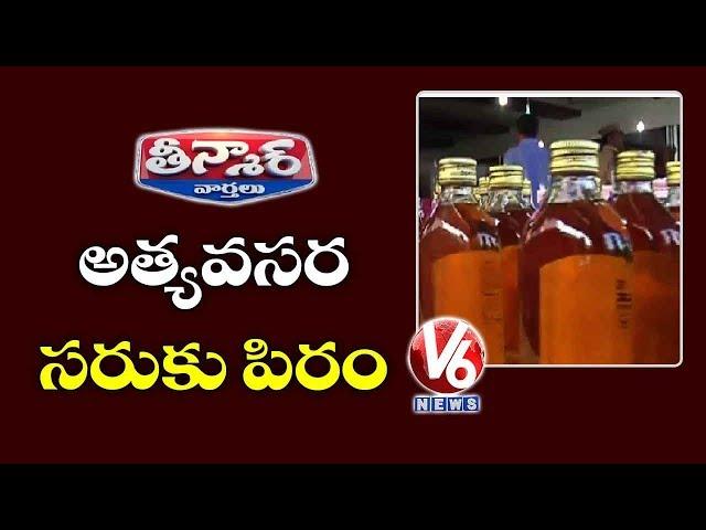 Liquor Price To Hike In Telangana | Teenmaar News | V6 Telugu News