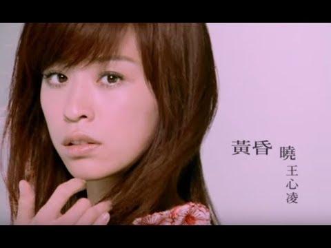 王心凌 Cyndi Wang - 黃昏曉 ( 官方完整版MV)