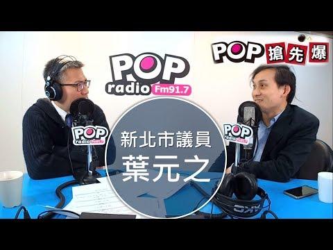 2019-05-09《POP搶先爆》羅友志 專訪 新北市議員 葉元之