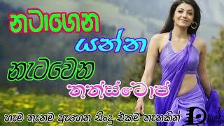 Sinhala Nonstop Song එලම නන්ස්ටොප් එකක් මචං මේක Sinhala Classic Songs Hits music