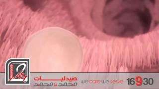 صيدليات محمد و محمد - شاهد كيف تحدث الإباضة عند المرأة     -
