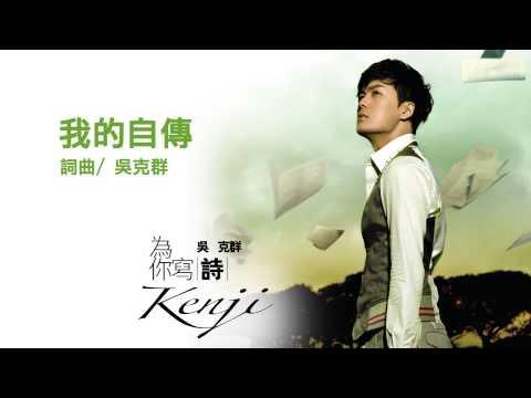 吳克羣Kenji Wu《我的自傳》Official Audio