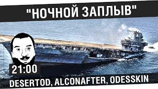 Ночной заплыв нагиба - DeS, Alco, Odesskin [21-00МСК]