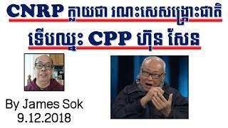 CNRP ក្លាយជា រណះសេសង្ក្រោះជាតិ ទើបឈ្នះ CPP ហ៊ុន សែន By James Sok 9.12.2018