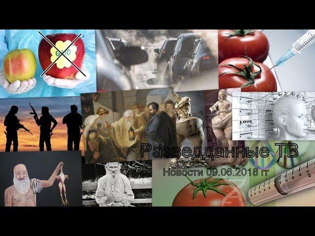 Сергей Будков: Разбор разведданных, 09.06.18