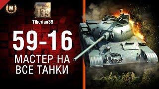 Мастер на все танки №113: 59-16 - от Tiberian39