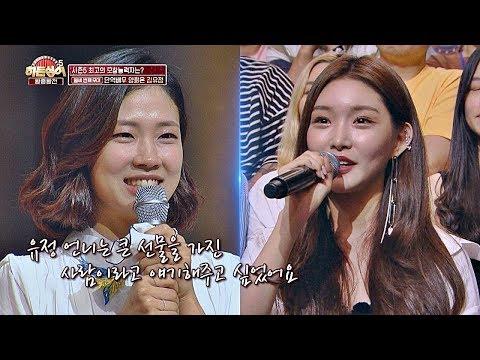 청하(Chung-ha)에게 긴 여운을 남긴 김유정