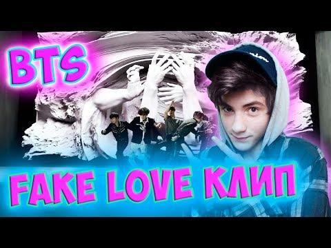 BTS (방탄소년단) 'FAKE LOVE' Official MV Реакция   ibighit   Реакция на BTS FAKE LOVE Official MV (Клип)
