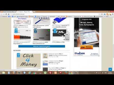 Πως να βάλω gadget στο blog στο blogger