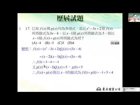 108學年度四技二專統一入學測驗數學C