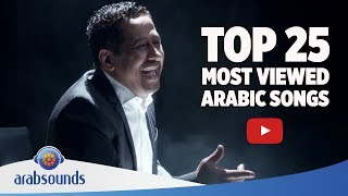 Top 25 most viewed Arabic songs on YouTube of all time  | أكثر 25 أغاني عربية مشاهدة على يوتيوب