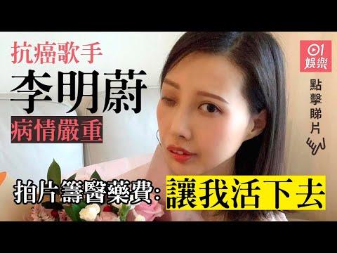 「抗癌歌手」李明蔚病情嚴重 拍片籌醫藥費:讓我活下去!