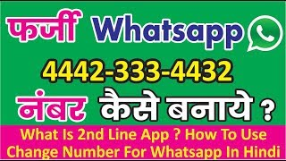 What Is 2nd Line App How To Use Change Number For Whatsapp In Hindi l USA Number Generator App