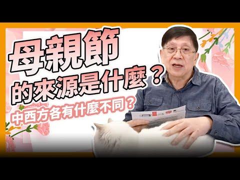 母親節的來源是什麼?中西方母親節各有什麼不同?〈蕭若元:書房閒話〉2021-05-08