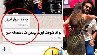 رد فعل والدة محمد صلاح علي صور فتيات مول دبي     -