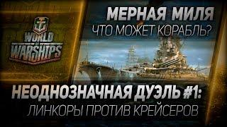 Мерная миля #15: Неоднозначная дуэль #1: линкоры против крейсеров