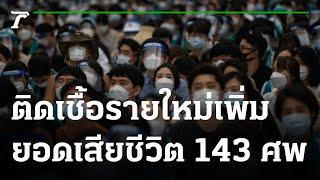 สถานการณ์ ผู้ติดเชื้อโควิด-19 ในประเทศ   21-09-64   ข่าวเที่ยงไทยรัฐ