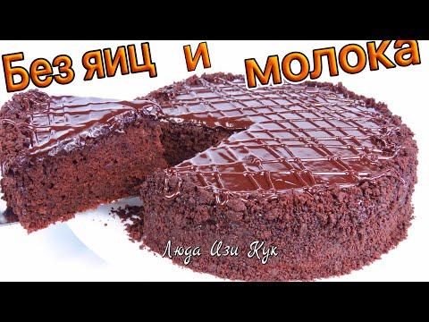 БЕЗ ЯИЦ, МОЛОКА и СЛИВОЧНОГО МАСЛА Шоколадный ПИРОГ как Торт Люда Изи Кук Пирог за 5 минут + выпечка