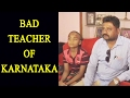 Bad Teacher of Karnataka : Chops Off Students' Hair to En..