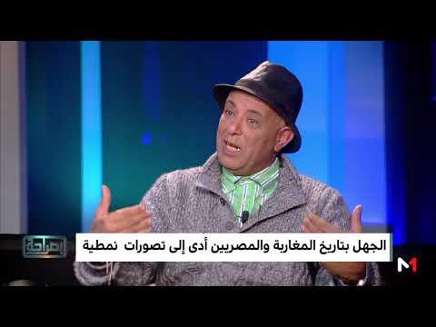 رد على الشعب المصري بكون المغرب بلد السحر
