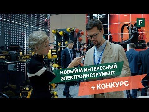 Mitex-2019: обзор электроинструмента, новинки выставки // FORUMHOUSE