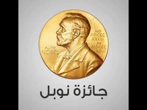 10 معلومات عن  جائزة نوبل